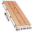 すのこ サイズ 75cm×30.4cm 国産ひのき ワケあり ヒノキ 桧 檜 倉庫 押入れ スノコ 広板