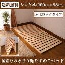 RoomClip商品情報 - すのこベッド 折りたたみ ひのき 2つ折り シングル すのこマット スノコ 桧 檜 ヒノキ 布団が干せる