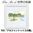 名画オマージュ ラインアート作品 題材「モネ アルジャントゥイユの橋」 高精細ジグレー版画 額装作品