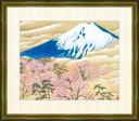 富士と桜図 横山大観作品 F8サイズ 高精細巧芸画 額装作品