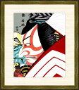 市川蝦蔵の「暫」 歌川国政作品 F8サイズ 高精細巧芸画 額装作品
