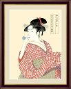 ビードロを吹く女 喜多川歌麿作品 F6サイズ 高精細巧芸画 額装作品