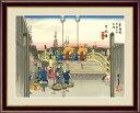 日本橋 朝之景 歌川広重作品 F6サイズ 高精細巧芸画 額装作品