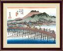 京都 三条大橋 歌川広重作品 F6サイズ 高精細巧芸画 額装作品