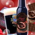 ショッピングバレンタイン チョコレートなBOXで届くバレンタインポーター4本セット(チョコレートビール・チョコレートモルトの黒ビール)【2/7より発送開始】【送料無料・但し北海道沖縄県へは追加送料600円が必要です】