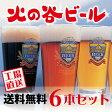 火の谷ビール6本セット【送料無料・但し北海道、沖縄県へは『追加送料600円』が必要となります。】お中元 クラフトビール 御中元 地ビール クラフトビール 地ビール お中元ギフト