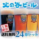 火の谷ビール24本セット【送料無料・但し北海道、沖縄県へは『...