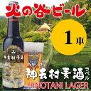 火の谷ラガー-HINOTANI LAGER-(神去村麦酒ラベル)1本単位【送料450円〜/6000円以上お買い上げで送料無料・但し北海道、沖縄県へは『追加送料600円』が必要となります。】