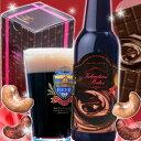 チョコレートなBOXで届くバレンタインポーターとオーガニックカシューナッツセット(チョコレートビール・チョコレートモルトの黒ビール)【2/7より発送開始】【送料無料・但し北海道沖縄県へは追加送料600円が必要です】