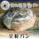 全粒パン【石窯焼き究極シンプルな自然パン/ドイツパン/石臼挽き全粒粉/天然酵母】