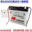 【格安&新品】 バイク用バッテリー oriental ZX6N4B-2A-3☆GSユアサ 6N4B-2A-3互換品【メーカー純正品同等の高品質バッテリーを低コストでご購入できます!!】
