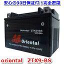 【激安&新品】 バイク用バッテリー oriental ZTX9-BS☆YTX9-BS/YTR9-BS/GTX9-BS/FTX9-BS互換品【メーカー純正品同等の高品質バッテリーを低コストでご購入できます!!】