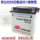 【激安&新品】 oriental バイク 除雪機 スノーモービル用バッテリー ZX10L-B