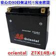 【格安&新品】 バイク用バッテリー oriental ZTX14B-4☆YT14B-4/YT14B-BS/GT14B-4互換品【メーカー純正品同等の高品質バッテリーを低コストでご購入できます!!】