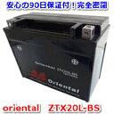 【激安&新品】 orienta バイク スノーモービル用 バッテリー ZTX20L-BS