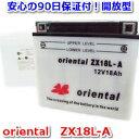 【激安&新品】 oriental バイク 除雪機用 バッテリー  ZX18L-A