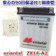 【格安&新品】 バイク用バッテリー oriental ZX14-A2☆YB14-A2/GM14Z-4A/FB14-A2互換品【メーカー純正品同等の高品質バッテリーを低コストでご購入できます!!】
