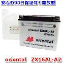 【格安&新品】 oriental バイク・スノーモービル用バッテリー ZX16AL-A2