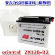 【格安&新品】 バイク用バッテリー oriental ZX12B-B2☆YB12B-B2/GM12B-4B互換品【メーカー純正品同等の高品質バッテリーを低コストでご購入できます!!】