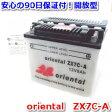 【激安&新品】 バイク用バッテリー oriental ZX7C-A☆YB7C-A/GM7CZ-3D互換品 【メーカー純正品同等の高品質バッテリーを低コストでご購入できます!!】