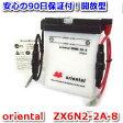 【格安&新品】 バイク用バッテリー oriental ZX6N2-2A-8☆6N2-2A-8互換品【メーカー純正品同等の高品質バッテリーを低コストでご購入できます!!】