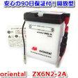 【格安&新品】 バイク用バッテリー oriental ZX6N2-2A☆GSユアサ 6N2-2A互換品【メーカー純正品同等の高品質バッテリーを低コストでご購入できます!!】