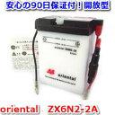 【格安&新品】 oriental バイク用バッテリー ZX6...