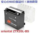 激安バイク・スノーモービル用バッテリー ZTX20L-BS(液別密閉)☆YTX20L-BS/GTX20L-BS互換品 oriental製【メーカー純正品同等の高品質&新品バッテリーを低コストでご購入できます!!】