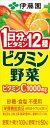伊藤園 ビタミン野菜 パック 200ml×96個 (24個×4ケース)