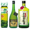 チョーヤ梅酒飲み比べ 3本セット (エクセレント750ml、梅酒紀州720ml、宇治茶梅酒720ml)