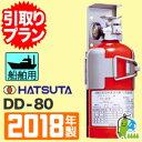 《引取プラン》 【2017年製】 ハツタ船舶用自動消火装置プロマリン DD-80