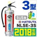 【2018年製 ・蓄圧式】ハツタ中性強化液消火器3型(ステンレス製) NLSE-3S