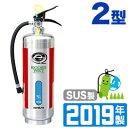 【2019年製】ハツタ蓄圧式中性強化液消火器2型(ステンレス製) NLSE-2S