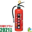 消火器引取プラン【2021年製】ヤマト蓄圧式中性強化液消火器2型(スチール製) YNL-2X