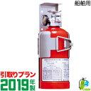 《引取プラン》 【2019年製】 ハツタ船舶用自動消火装置プロマリン DD-80