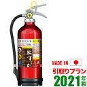 消火器10型 UVM10AL《引取プラン》2021年製蓄圧式モリタ宮田 業務用アルミ製ABC粉末
