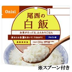 (納期要問合せ)アルファ米・白飯(賞味期限5年)×50食セット B-2153