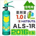 【2016年製・蓄圧式】クマさんマークの緑色の消火器♪住宅用(家庭用)消火器ニューエース ALS-1R