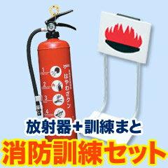 《セット商品》ヤマト 消火訓練用放射器「はやわざ君」3.0リットル+お手軽訓練まと