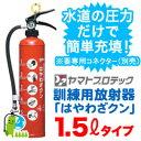 (納期要問合せ)送料無料!ヤマト 消火訓練用放射器「はやわざクン」 1.5リットルタイプ YTS-15