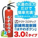 送料無料!ヤマト 消火訓練用放射器「はやわざクン」 3.0リットルタイプ YTS-30