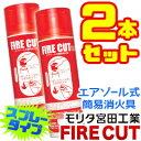 【エアゾール式】簡易消火具ファイヤーカット《2本セット》 FC400D