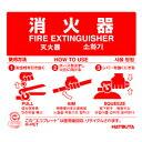 地球に優しいエコマーク標識♪消火器使用法板 エコプレート(点字付き・4カ国語対応) HECO-P