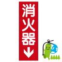 格安標識〜♪「消火器」指示板 寸法:240×80×0.5mm HYOSHIKI-S