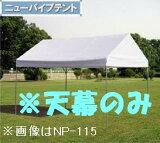 (納期要問合せ)【天幕のみ】スチールテント用天幕 1.5間2間(2.68m3.55m) NPT-152