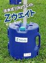 10kg テントウエイト / Zウェイト Z-WEIGHT (納期要問合せ)