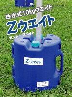 10kg テントウエイト / Zウェイト Z-WEIGHT (納期要問合せ)の画像