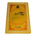 ≪29686≫●開運カード 金属製 風水 金運上昇 蛇・金色 護身符カード●ネコポス送料無料