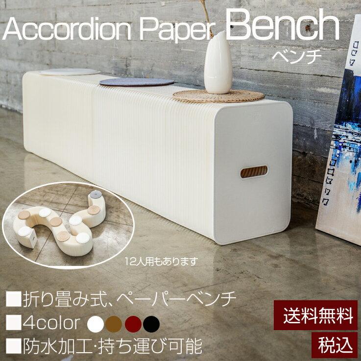 HINTON  ベンチ(Paper Bench) 折り畳みベンチ クラフト紙製 収納や持ち運びに便利 水に強くリサイクル可能。3人掛け