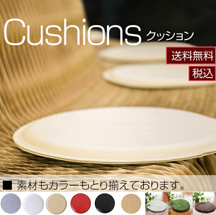 HINTON クッション 高級感溢れるシンプルデザインのクッション 合皮【直径30cm】 新生活
